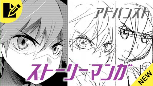 Manga Story Course