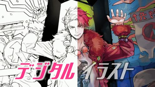 manga_digi01