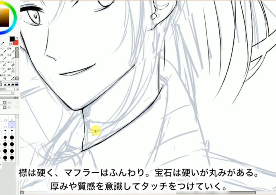 マンガの描き方講座デジタルイラストnico編 オンラインスクール